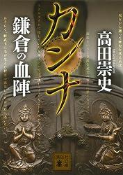 カンナ 鎌倉の血陣 (講談社文庫)