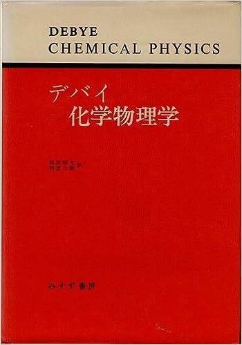化学物理学 (1973年)   デバイ, ...