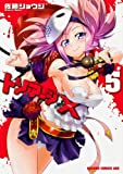 トリアージX 5 (ドラゴンコミックスエイジ)