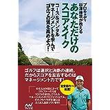 プロキャディ杉澤伸章が教える あなただけのスコアメイク (MYNAVI GOLF BOOKS)