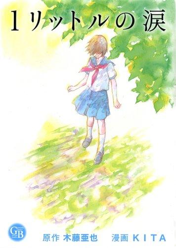 1リットルの涙 (幻冬舎コミックス漫画文庫 き 1-1)の詳細を見る