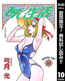 甘い生活【期間限定無料】 10 (ヤングジャンプコミックスDIGITAL)