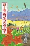 聞き書 群馬の食事 (日本の食生活全集)