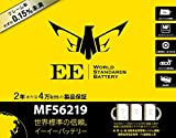 【EEバッテリー】 56219 (互換:55542,55046等)
