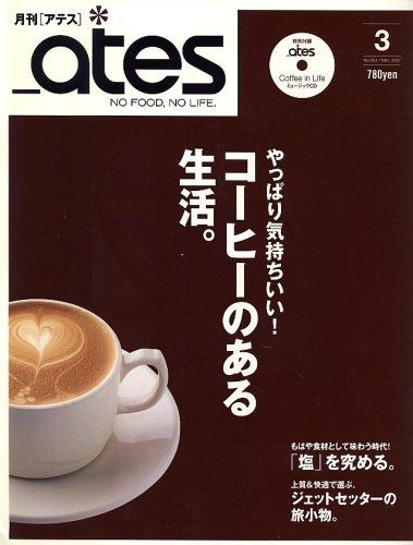 _ates (アテス) 2007年 03月号 [雑誌]の詳細を見る