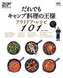 だれでもキャンプ料理の王様—アウトドア・レシピ101