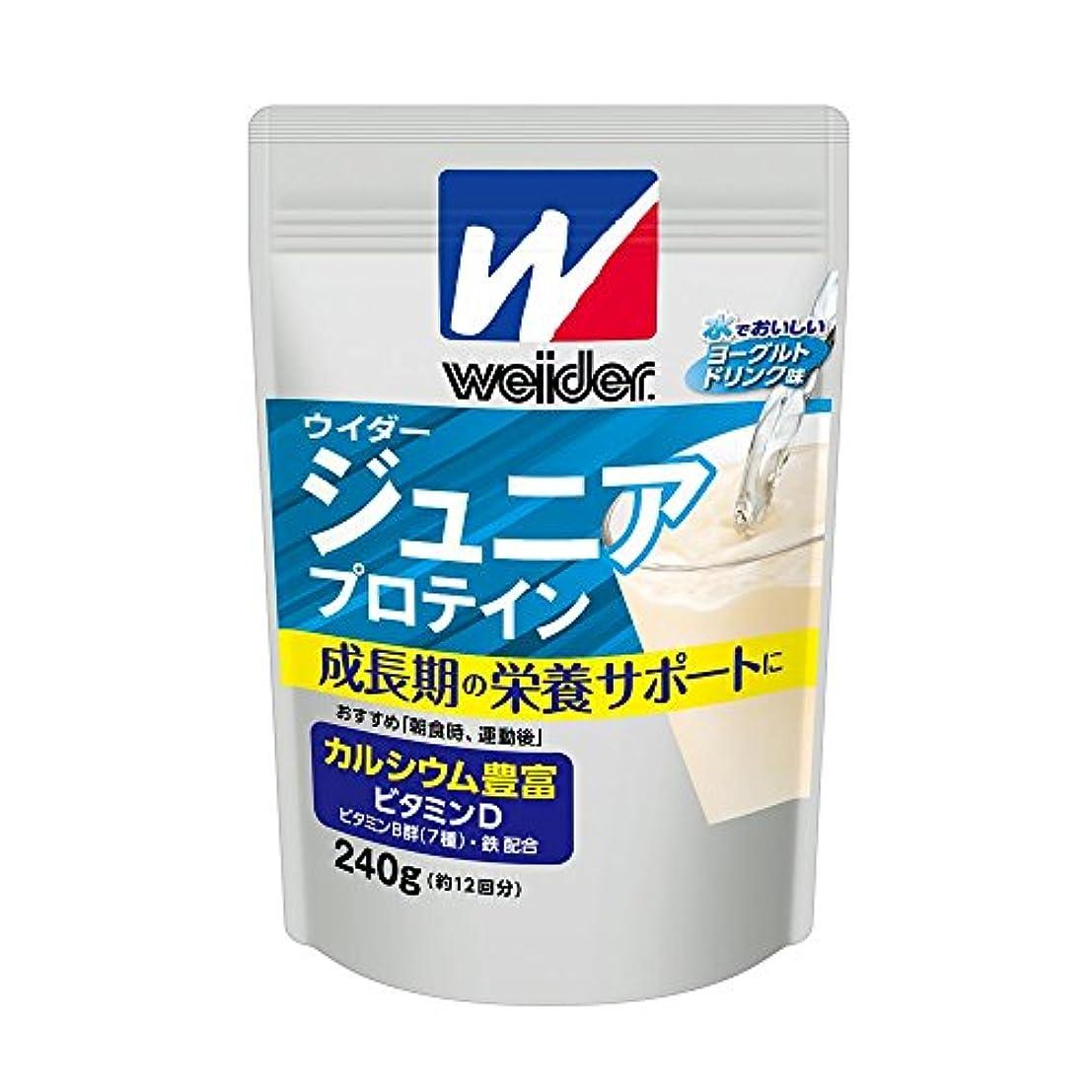 容赦ない満足させるモンキーウイダー ジュニアプロテイン ヨーグルトドリンク味 240g (約12回分) カルシウム?ビタミン?鉄分配合 合成甘味料不使用