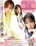 ワンズ 制服トランスDX 乃亜・菊原まどか・華純(DVD)[WF]AW-134