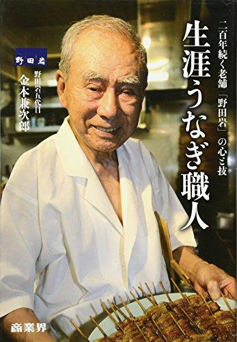 生涯うなぎ職人 二百年続く老舗「野田岩」の心と技の詳細を見る