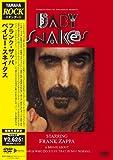 ベイビー・スネイクス [DVD]