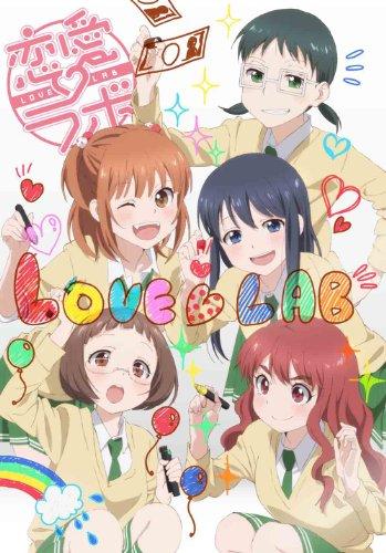 恋愛ラボ 1(通常版) [DVD]