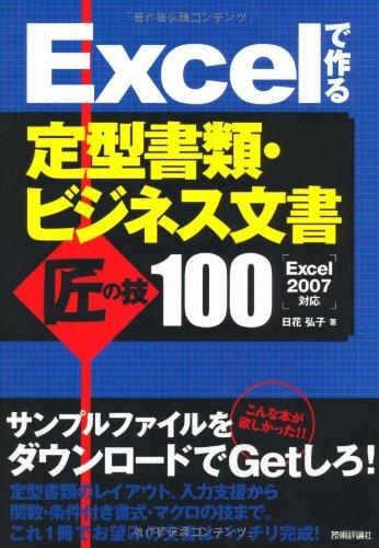 Excelで作る 定型書類・ビジネス文書 匠の技100