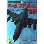 F-4ファントム物語 (光文社文庫―ミリタリー・イラストレイテッド)