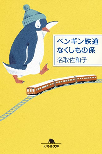 ペンギン鉄道なくしもの係 ((幻冬舎文庫))の詳細を見る