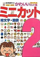 ミニカット〈2〉絵文字・国旗 (CD‐ROMブックかわいいカット集)
