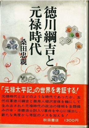 徳川綱吉と元禄時代 (1975年)
