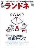ランドネ 2018年5月号 No.99[雑誌]