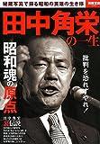 田中角栄の一生 (別冊宝島 2381)