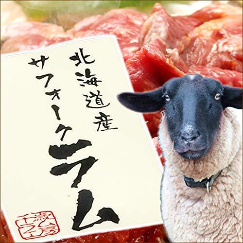 北海道産 サフォークラム 味付き ジンギスカン (300g) ギフト 羊肉 千歳ラム工房