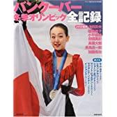 バンクーバー冬季オリンピック全記録 2010年 3/18号