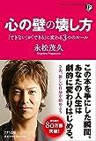 心の壁の壊し方―「できない」が「できる」に変わる3つのルール (Kizuna Pocket Edition)