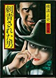 刺青された男 (1977年) (角川文庫)