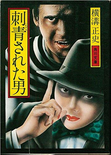 刺青された男 (1977年) (角川文庫)の詳細を見る
