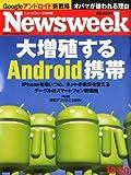 Newsweek (ニューズウィーク日本版) 2010年 10/20号 [雑誌]