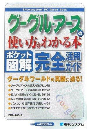 グーグル・アースの使い方がわかる本 (Shuwasystem PC Guide Book)の詳細を見る