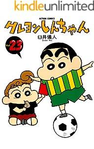 クレヨンしんちゃん 23巻 表紙画像