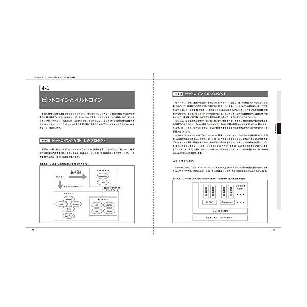 ブロックチェーンアプリケーション開発の教科書の紹介画像7