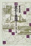 漱石と英国―留学体験と創作との間