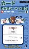 カード英単語ターゲット1900 (3) 難単語1501~1900 (大学JUKEN新書)