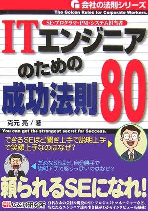 ITエンジニアのための成功法則80 (会社の法則シリーズ)の詳細を見る