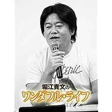 堀江貴文のワンダフル・ライフ