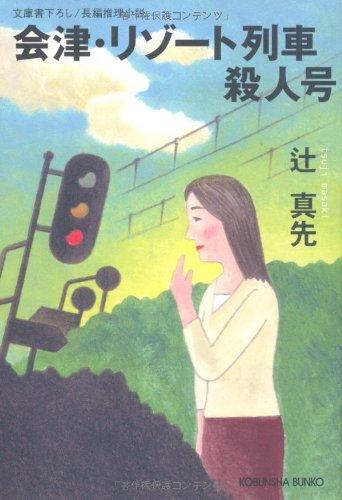 会津・リゾート列車殺人号 (光文社文庫)