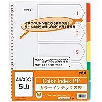 テージー カラーインデックスPP A4 30穴 5山 IN-3405