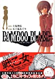 BAMBOO BLADE / 土塚 理弘 のシリーズ情報を見る