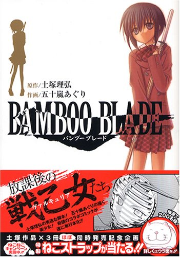 BAMBOO BLADE (1) (ヤングガンガンコミックス)の詳細を見る