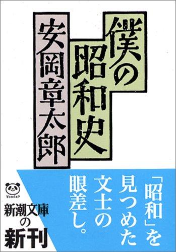 僕の昭和史 (新潮文庫)の詳細を見る