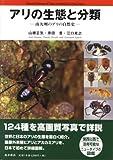 アリの生態と分類