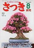 さつき研究 2009年 08月号 [雑誌]