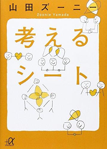 考えるシート (講談社+α文庫)の詳細を見る