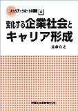 変化する企業社会とキャリア形成 [キャリア・サポートの課題 4]