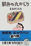 駅弁の丸かじり (文春文庫)