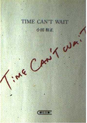 TIME CAN'T WAIT (朝日文庫)の詳細を見る