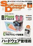 Software Design ( ソフトウェアデザイン ) 2010年 04月号 [雑誌]