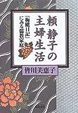 頼静子の主婦生活―『梅〓日記』にみる儒教家庭