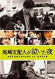 尾崎支配人が泣いた夜 DOCUMENTARY of HKT48 Blu-ray スペシャル・エディション