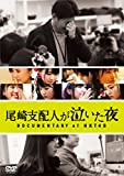 【早期購入特典あり】尾崎支配人が泣いた夜 DOCUMENTARY of HKT48 DVD スペシャル・エディション(映画フィルム風しおり付※ランダム1種)